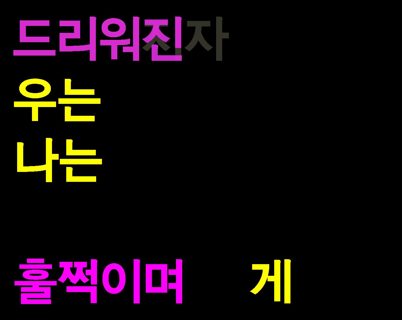 1.유희경_양상미1